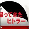 【iTunes Store】「帰ってきたヒトラー (字幕/吹替)(2016)」今週の映画