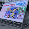 Maker Faire Tokyo 2019即日レビュー #MFTokyo2019