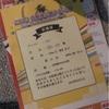 【結果】大阪城公園ナイトラン2019年8月