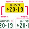 【エムPの昨日夢叶(ゆめかな)】第1061回『黄色ナンバーから白ナンバーに変身!軽自動車オーナーの夢叶なのだ!?』[1月13日]