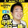 1月下旬札幌近郊タレント・ライター来店予定