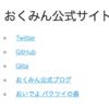 okumin.com が GCP 上で不死鳥のように蘇りました #GCP