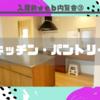 【入居前web内覧会③】キッチン&パントリー