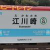 シリーズ土佐の駅(143)江川崎駅(JR予土線)