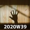 週報 2020W39 | 映画を見て