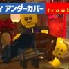 レゴシティアンダーカバー【7】【8】投稿。