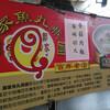 台湾:新竹での連泊は正解だった。