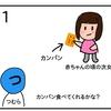 次女と乾パン【4コマ漫画】
