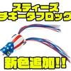 【ダイワ】超小型中空フロッグ「スティーズチキータフロッグ」に新色追加!