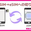 【物理SIM→eSIM】楽天モバイルでの切り替え・変更手続きを画像で解説