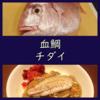 ノンフライ「白身魚あとのせカレーライス」の作り方(チダイの紹介も)