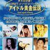 黒田美礼/アイドル黄金伝説/ブロードウェイ/40分/2001年5月22日