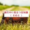 【保存版】(その②)添乗員が教える旅行中に役立ちそうな豆知識