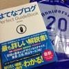 旦那さんが執筆に携わらせていただいた書籍が発売されました。「はてなブログPerfect Guide Book」