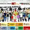 ついに明日、宇都宮 vs 浜松の餃子消費量日本一対決の結果発表!