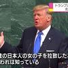 トランプ大統領に国連総会の場で拉致問題に言及させた安倍政権の外交成果は称えられるべき