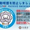 施設敷地内禁煙へ