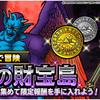 【DQMSL】みんぼう「妖月の財宝島」復刻!しんせい玉や属性装備が財宝メダルに追加!