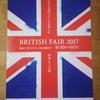 蒜山高原 BRITISH FAIR 2017