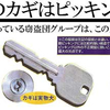 木製玄関ドアの防犯対策アップ