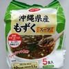 沖縄県産もずくスープ