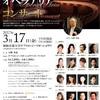 オペラアリアコンサート
