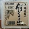 味もイケてるピロール豆腐