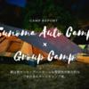 【後編】すのまたオートキャンプ場 | 朝は寒かった、キャンプで食べるカレーは美味しい!