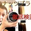 【カラーバター ココナッツブラウン】徹底検証!黒髪、茶髪、金髪、白髪など状態の違う毛髪に染め比べ!
