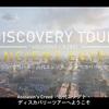 『アサシンクリード オリジンズ』古代エジプトを探索できる無料DLCディスカバリーツアーが追加される