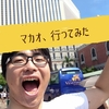 高田、マカオへ旅に行く。