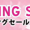スプリングセール開催!!!