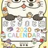 おじさまと猫 2020年卓上カレンダー [ 桜井海/スクウェア・エニックス, スクウェア・エニックス ]の予約をするならこのサイト