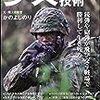 歩兵の戦う技術 あらゆる戦場で活躍する兵科の秘密