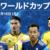 今晩9時までにNHKのワールドカップアプリをゲットしよう