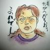 何が何だか・・・ BBさん、実は井沢満さん?(んでもってトド子さんも???)