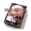 Panasonic DIGA DMR-BRT210 HDD1TBへ換装 HxDいらず?