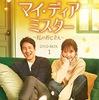 韓流ドラマ「マイ・ディア ミスター わたしのおじさん」は人間愛を描く良作