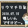 嬉しいんですけどー。(≧▽≦)2020年7月18日のリウマチ日記