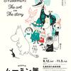 [特別展]★ムーミン原画展 日本フィンランド外交関係樹立100周年記念 ムーミン75周年記念