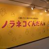 大人気絵本「ノラネコぐんだん展」に行ってきたニャ〜〜!ドッカーーーン!!銀座松屋