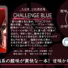 【月曜日の先週の一本!】CHALLENG BLUE【FUKA🍶YO-I】