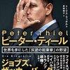 【要約】ピーター・ティール 世界を手にした「反逆の起業家」の野望