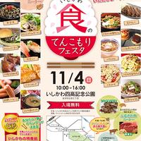 2018年11月4日「いしかわ食のてんこもりフェスタ2018」が開催!石川県産グルメをたっぷり味わえるイベントです!