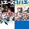 【kindle】「続・カドカワ祭 ゴールデン 2020」キャンペーンが開催中!最大70%0FFだぞ!!
