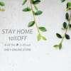 【STAY HOME 】ONLINE STORE 10%OFF 始まります。