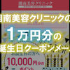 湘南美容クリニックの誕生日ポイント1万円割引クーポンがメールで届く!ヒゲ脱毛で使えば、毎年安く受けられます!