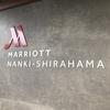 【南紀白浜マリオットホテル】宿泊レポート、部屋のアップグレードは最高でした。