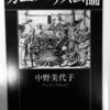 2019年度・2月分読書会 活動報告(1)