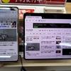 Galaxy Z Fold3 5GとGalaxy Z Flip3 5Gを初体験。これは異次元のスマホかも